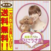 【中古】麻里子さまのおりこうさま! 【DVD】【日立南店】