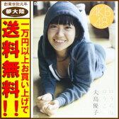 【中古】大島優子 ゆうらりゆうこ 【DVD】【日立南店】