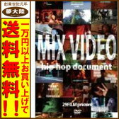 【中古】29FILM MIX VIDEO -hip hop document- 【J-POP/DVD】【日立南店】