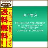 """【中古】TOMOHISA YAMASHITA in LA-Document of """"YOUR STEP""""-COMPLETE VERSION/山下智久【ドキュメンタリー・/DVD】【日立南店】"""