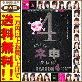 【中古】【開封品】AKB48 ネ申テレビ シーズン4 3枚組BOX【DVD】【日立南店】