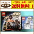 【中古】STAR WARS LEGO 7139 イウォークアタック・4489 ミニビルディングセット AT-AT 2種セット【未開封】【箱キズ有】【山形南店】