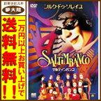 【中古】【DVD】サルティンバンコ【併売商品】【山形南店】