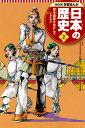 【高ポイント還元】新版 学習まんが日本の歴史2 律令国家をめざして 飛鳥時代 【ネコポス(追跡あり)送料無料】