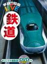 【高ポイント還元】学研の図鑑LIVE 鉄道 【宅配便(追跡あり)送料無料】