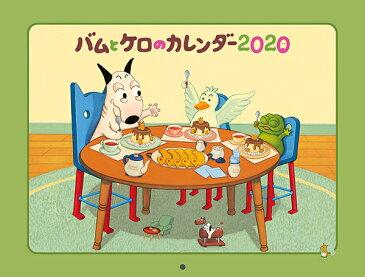 【高ポイント還元】バムとケロのカレンダー2020/島田ゆか(バムケロ)