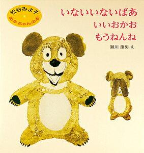 [名作絵本]松谷みよ子 赤ちゃんの本 Aセット(全3巻)