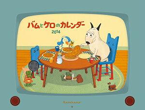 バムとケロのカレンダー2014/島田ゆか(バムケロ)