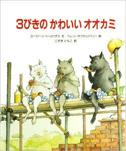 3びきのかわいいオオカミ/ユージーン・トリビザス、ヘレン・オクセンバリー