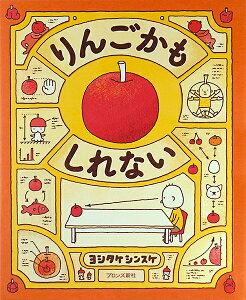 りんごかもしれない/ヨシタケ シンスケ