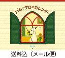 【NEW】バムとケロのカレンダー2015/島田ゆか(バムケロ)