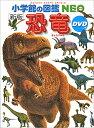 【エントリー+5倍】小学館の図鑑NEO 恐竜(DVD付き)