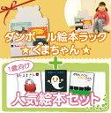 ◆ダンボール絵本ラック+1歳向け人気絵本3冊セット/出産祝い 誕生日 プレゼント クリスマス プレゼントに最適!