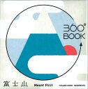 【高ポイント還元】360°BOOK 富士山 Mount FUJI【ゆうパケット(追跡あり)送料無料】