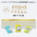 【予約:2020年12月1日発売】100年ドラえもん 50周年メモリアルエディション 『ドラえもん』全45巻・豪華愛蔵版セット(数量限定生産)