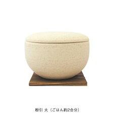 【送料無料】長谷園陶珍粉引大(ごはん約2合分)(CT-73)