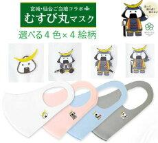 仙台・宮城の観光PRキャラクター『むすび丸』洗える立体マスク【選べる4柄×4色】