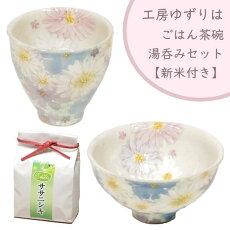 【送料無料】ゆずりはギフトセット茶碗・湯呑みセット(新米付き)41237/41238