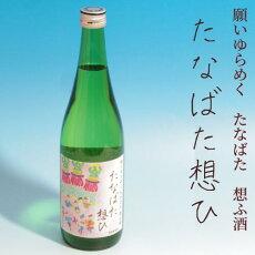 たなばた想ひ日本酒黄金澤純米大吟醸720ml