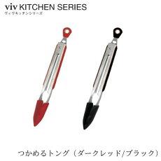 vivヴィヴキッチンシリーズつかめるトング(ダークレッド/ブラック)60035/60036