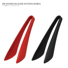 vivヴィヴキッチンシリーズミニスパチュラ(ダークレッド/ブラック)59873/59874
