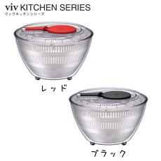 vivヴィヴキッチンシリーズサラダスピナー/野菜水切り68200/68201