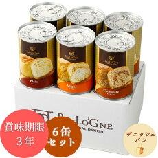 【賞味期限3年】缶deボローニャ6缶セット非常食デニッシュパン(プレーン/チョコ/メープル)【缶製品/美味しい非常食】