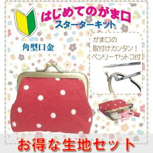 【即納】1000円ポッキリ!がま口スターターキット 角型 選べるフラワー柄生地セット