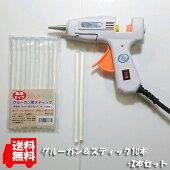 【即納】送込グル—ガンスティック2点セット