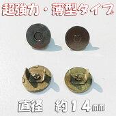【即納】マグネットホックボタン14mm6個入り