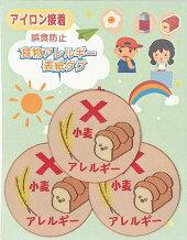 食物アレルギータグ丸型エビ・カニ
