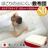 【日本製】 敷布団 セミダブルサイズ 三層構造 固綿入り 敷き布団 ほこりが出にくい 増量タイプ 国産品 軽量