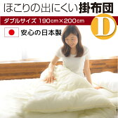 掛け布団 日本製 ダブルサイズ ほこりが出にくい 掛布団ふっくらやわらか 増量タイプ オールシーズン 来客 同梱不可