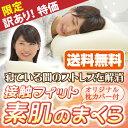 【訳あり】数量限定&送料無料!【接触フィット 素肌のまくら】低反発ビーズ枕