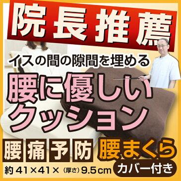 腰痛ガードクッション【 腰まくら 腰痛軽減 クッション 低反発 】