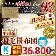 送料無料 羽毛布団 無地タイプK【ロイヤルゴールドラベル】安心の日本製 ホワイトダックダウン93%