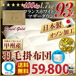送料無料 羽毛布団 無地タイプ Q【ロイヤルゴールドラベル】安心の日本製 ホワイトグースダウン93%