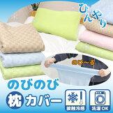 ひんやり枕パット【冷感枕パット吸水速乾枕パットつめたい枕パット夏の枕パット】