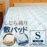 綿100%しじら織り敷きパッドシングル100x205cmひんやり冷感素材夏用敷パッド丸洗いOK