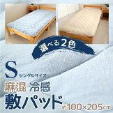 麻混冷感敷きパッドシングル100x205cmひんやり冷感素材麻夏用敷パッド丸洗いOK