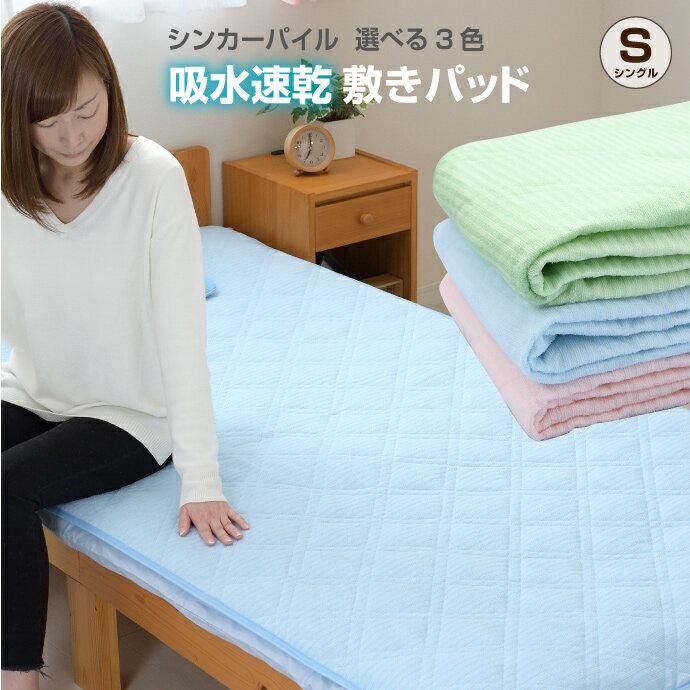 寝具, ベッドパッド・敷きパッド  100205cm