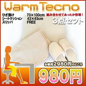 ヒートウォーム「吸湿発熱」生地使用で保温力UP!オフィスやご家庭での勉強時に使える、あった...