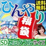 福袋5000円→1480円あたのしみ袋寝具祭り