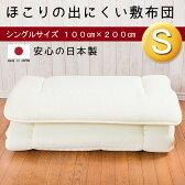日本製 敷布団シングルサイズ【100X200cm】ほこりの出にくい三層敷き布団