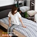 フランネル あったか オーロラ 敷きパッド シングル 約100×205cm 選べる2色 丸洗いOK 敷きパット 敷パッド