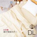 掛け布団カバー ダブル 綿100% 日本製 掛けふとんカバー 掛けカバー コットン100% 丈夫なカバー 選べる5色 オールシーズン 新生活