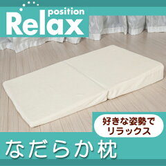 胃酸の逆流に斜めに寝たい寝具をお探しなら!! 傾斜枕 傾斜マット なだらか枕 逆流性食道炎に上半身を起こして寝てみる