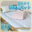 洗える 防水敷パッド【ダブル】(140×205cm)綿100% 介護シーツ おねしょシーツ