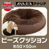 日本製ビーズクッションアナリア【選べる4色】