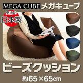 日本製【送料無料】ビーズクッションメガキューブ【選べる4色】